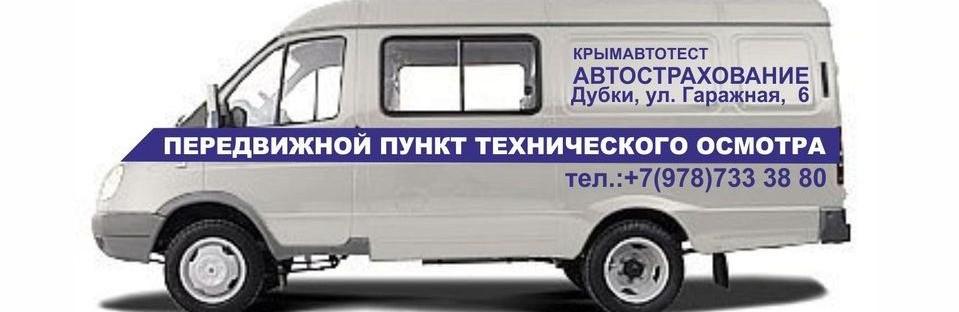 Передвижной пункт технического осмотра Крым